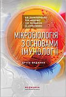 Мікробіологія з основами імунології: підручник. В.В. Данилейченко, Й.М. Федечко, О.П. Корнійчук,