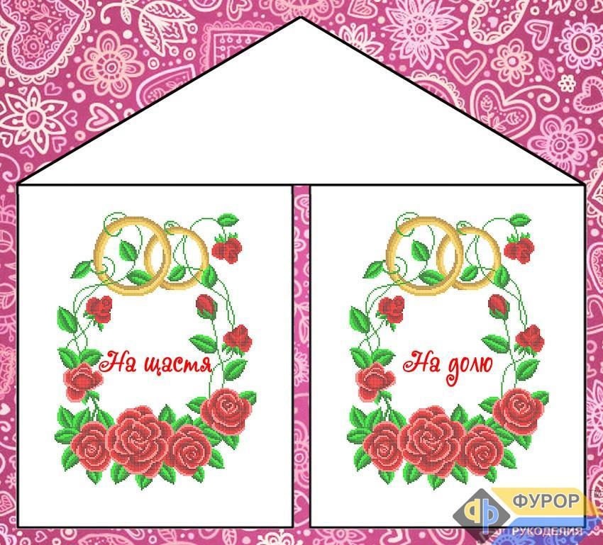 Рушник свадебный для вышивки бисером НА ЩАСТЯ НА ДОЛЮ (РБС-032)