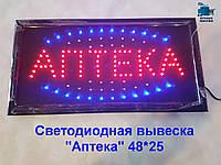 """Светодиодная вывеска """"Аптека"""" 48*25"""