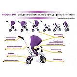 Детский трёхколёсный велосипед Crosser roza T 600, фото 6