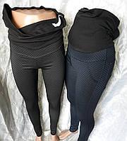 Лосины для беременных трикотаж декор серые 42 р