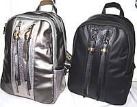 Женские рюкзаки городские и молодежные на молнии 23*33 см (бронза и черный)