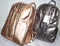 Женские рюкзаки городские и молодежные на молнии 23*33 см (золото и графит)