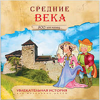 Книга Средние века Увлекательная история для маленьких детей Мозаика-Синтез 9785431509339