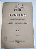1896 Решения гражданского кассационного департамента Правительствующего сената