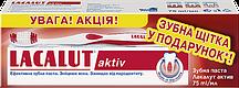 Зубная паста Lacalut aktiv (75мл.) + зубная щетка