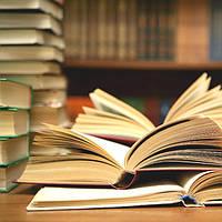 Учебная и справочная литература