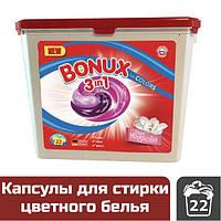 Капсули для прання кольорових речей Bonux Магнолія, 22 капс.