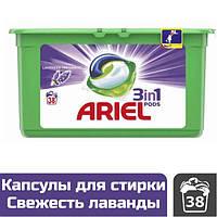 Капсулы для стирки универсальные Ariel PODS Свежесть лаванды, 38 шт.