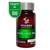 Витаджен N50 Альфа-липоевая кислота / VITAGEN Alpha-Lipoic Acid Max капсула №60