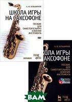 А. Ю. Большиянов Школа игры на саксофоне. Пособие для самостоятельного освоения инструмента (+ DVD-ROM)