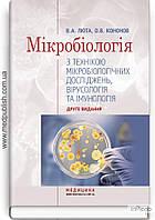 Люта В.А. Мікробіологія з технікою мікробіологічних досліджень, вірусологія та імунологія: підручник. 2-ге вид.