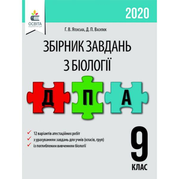 ДПА 2020. Сборник заданий по биологии 9 класс