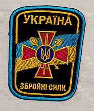 Шеврон Калинка с крестом ЗСУ черная  на липучке