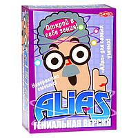 Настольная игра Алиас Гениальная версия, Genius Alias