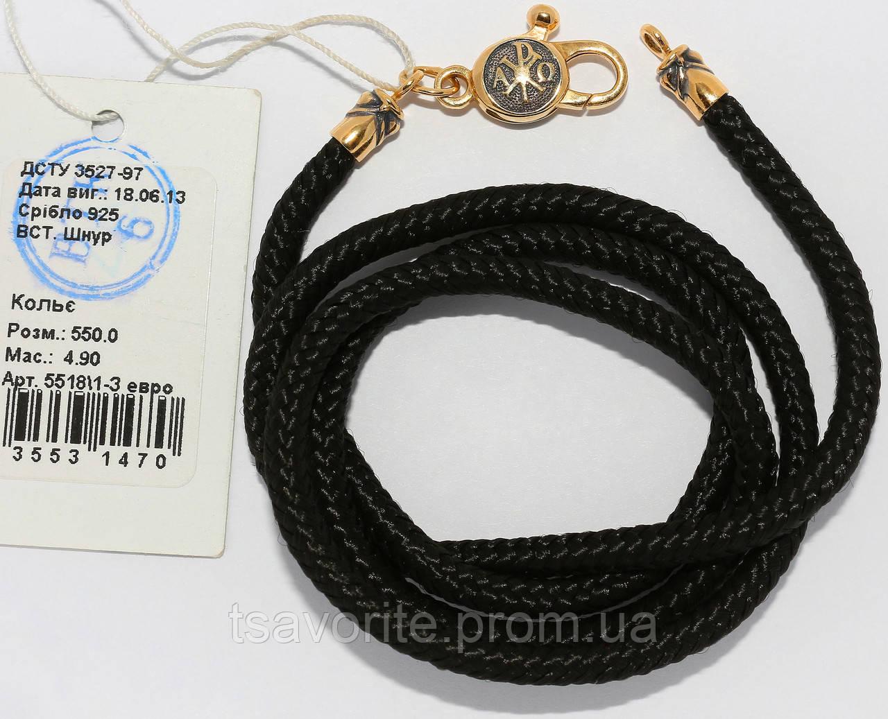 Серебряный позолоченный шнурок 5518\1-Зевро