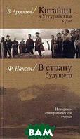 В. Арсеньев, Ф. Нансен Китайцы в Уссурийском крае. В страну будущего