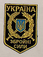 Шеврон Калинка ЗСУ черная с венком  на липучке
