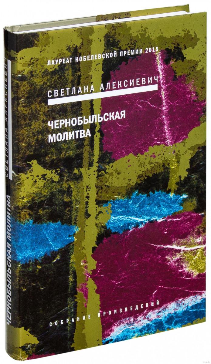 Чернобыльская молитва. Хроника будущего. Светлана Алексиевич