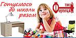 УВАГА - Акція до 15.09.2019р. для учнів, студентів та для тих, хто бажає придбати офісні меблі із знижкою!