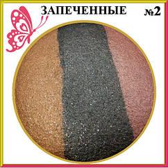 Тени для Век LDM Запеченные Трехцветные, Цвета Коричневый, Черный, Какао. Тон 02 Декоративная Косметика