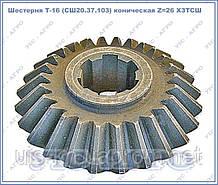 Шестерня Т-16 (СШ20.37.103) конічна Z=26 ХЗТСШ