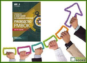 «Керівництво до зводу знань з управління проектами (Керівництво PMBOK-6): огляд книги