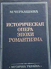 Черкашина М. Р. Історична опера епохи романтизму. Досвід дослідження. К., 1986.