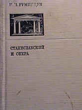 Румянцев П. І. Станіславський і опера. М., 1969.