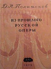 Похитов Д. Н. З минулого російської опери. Л., 1949.