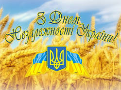 Колектив «Коса-Сервіс» Вітає знаступаючимДнем Незалежності України!