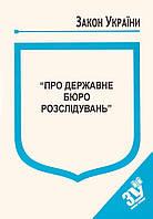 """Закон України   """"ПРО ДЕРЖАВНЕ БЮРО РОЗСЛІДУВАНЬ""""  станом на 22 травня 2019 року"""