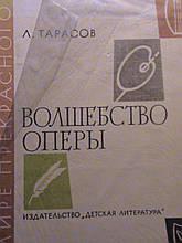 Тарасов Л. М. Чари опери. Нариси. М., 1979