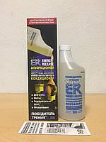 Кондиционер металла ER16 473 мл ER16(P002RU)