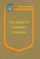 """Закон України   """"ПРО ВАЛЮТУ І ВАЛЮТНІ ОПЕРАЦІЇ""""  станом на 15 квітня 2019 року"""