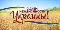Поздравляем с наступающим праздником - с Днем Независимости Украины!
