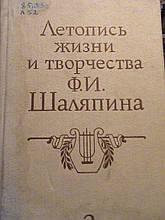 Літопис життя і творчості Ф. В. Шаляпіна. У 2-х книгах. Книга 2. Л, 1989.