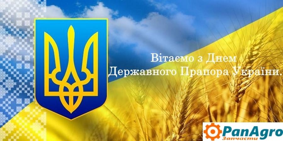 День Державного Прапора.