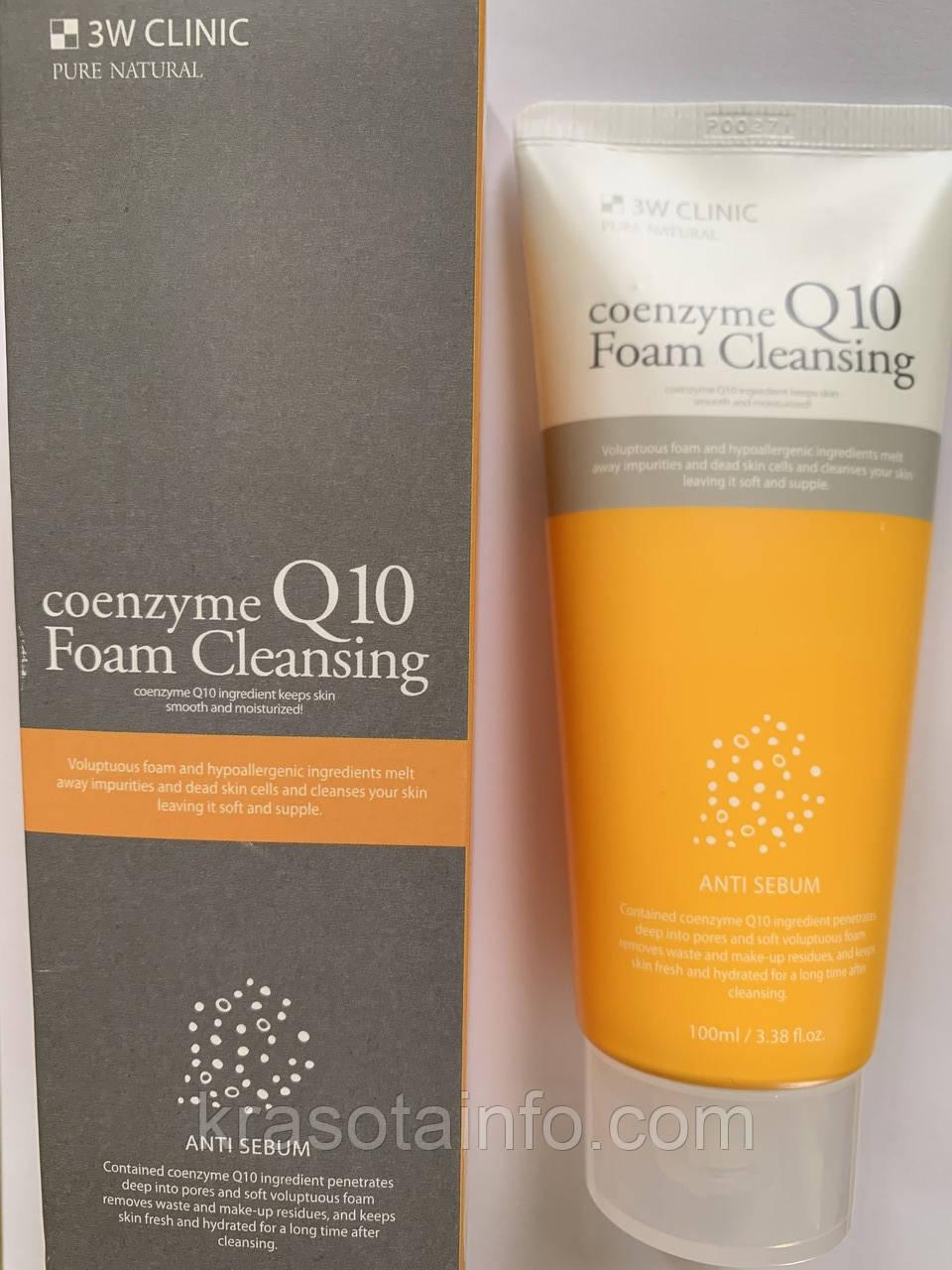 3W CLINIC Coenzyme Q10 Пенка для умывания с коэнзимом