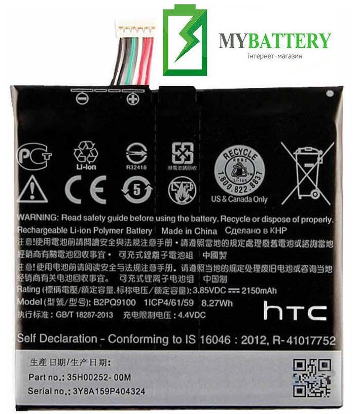 АКБ оригинал HTC B2PQ9100 One A9 2150mAh 3.85V