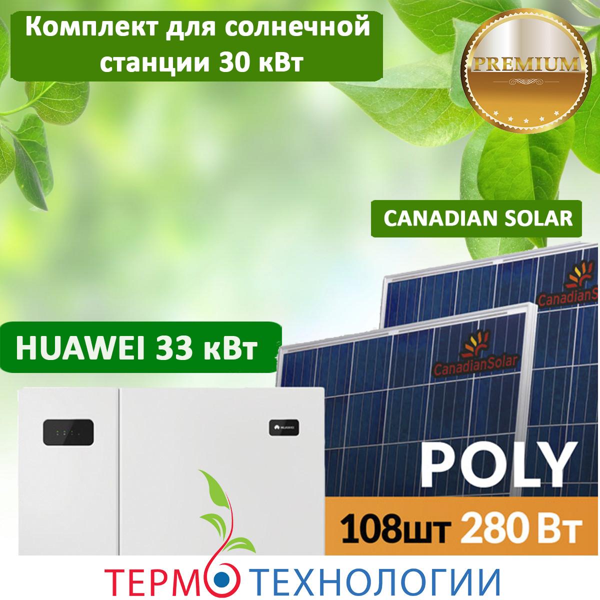 Комплект для сетевой солнечной станции 30 кВт Huawei и Canadian Solar