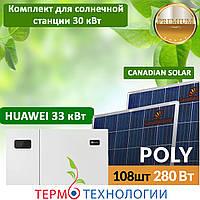 Комплект для сетевой солнечной станции 30 кВт Huawei и Canadian Solar, фото 1