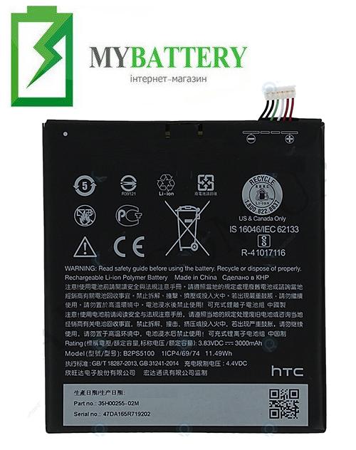 АКБ оригинал HTC B2PS5100/ 35H00255-01M One X9/ Desire 10 Pro 3000mAh 3.83V