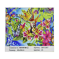 Алмазная мозаика GB 72361 (30) в коробке 40х30, 25 цветов