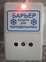 Реле напряжения  Барьер 10 А защита для холодильника