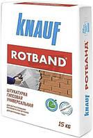 Шпаклевка Knauf  Rotband (ротбанд)  15кг.