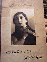 Тамара Аветисян. Доля моя - пісня. К., 2007.