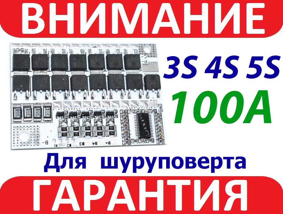 Плата защиты c БАЛАНСИРОВКОЙ BMS 5s (3S, 4S) 100А 21В  Li-ion аккумуляторов 18650