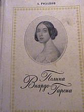 Розанов А. С. Поліна Віардо-Гарсіа. Л., 1969.