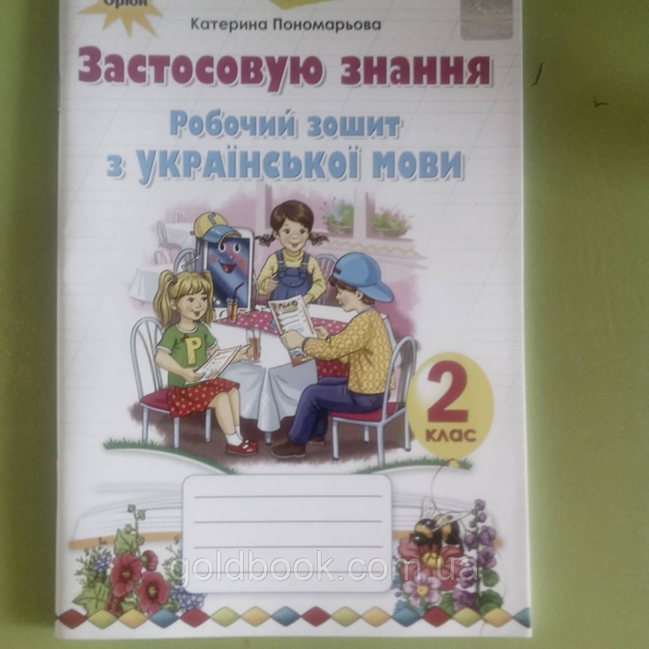 """Українська мова 2 клас робочий зошит """"Я застосовую знання"""""""